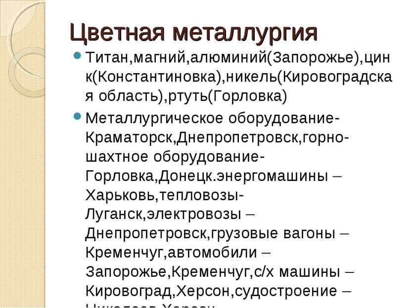 Цветная металлургия Титан,магний,алюминий(Запорожье),цинк(Константиновка),ник...