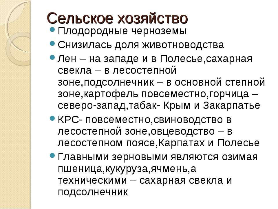 Сельское хозяйство Плодородные черноземы Снизилась доля животноводства Лен – ...