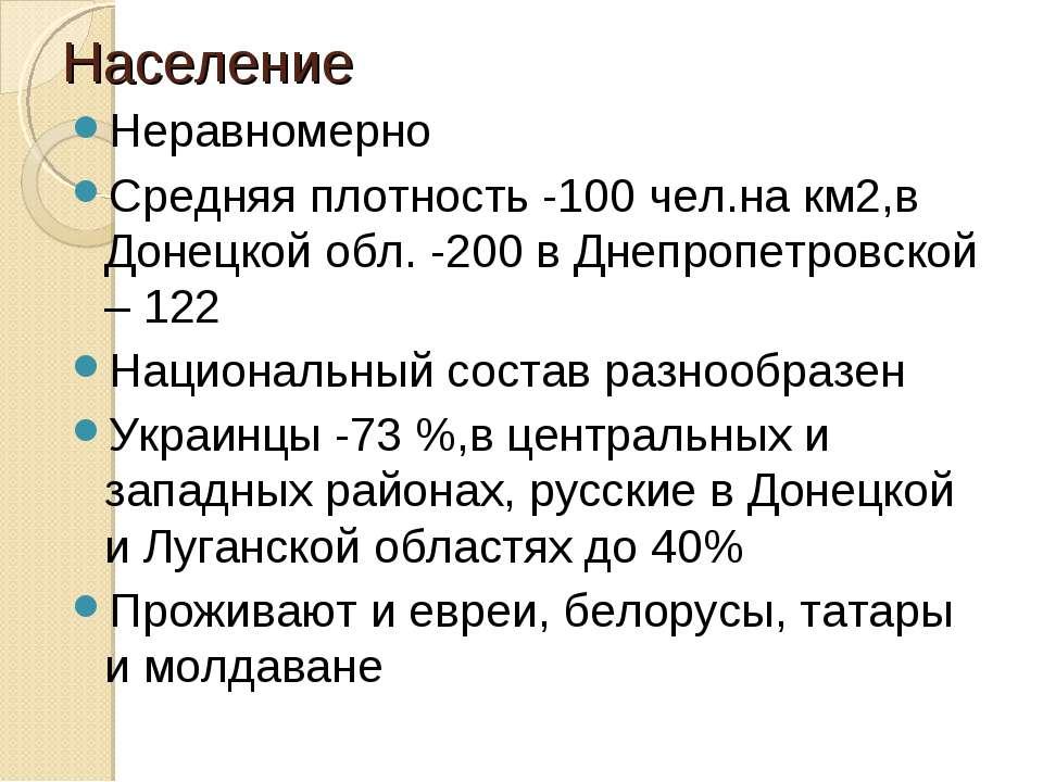 Население Неравномерно Средняя плотность -100 чел.на км2,в Донецкой обл. -200...