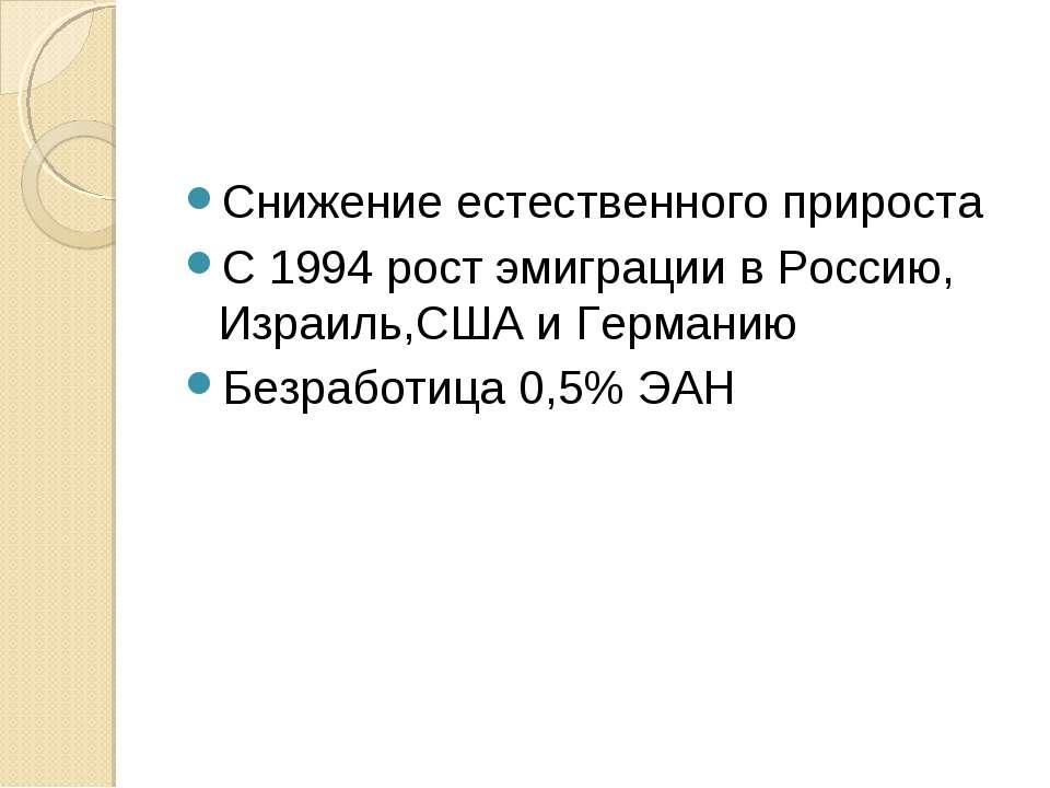 Снижение естественного прироста С 1994 рост эмиграции в Россию, Израиль,США и...