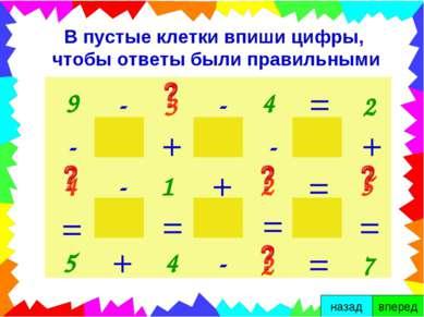 В пустые клетки впиши цифры, чтобы ответы были правильными - 9 4 5 3 4 2 1 2 ...