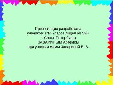 """Презентация разработана учеником 1""""Б"""" класса лицея № 590 г. Санкт-Петербурга ..."""