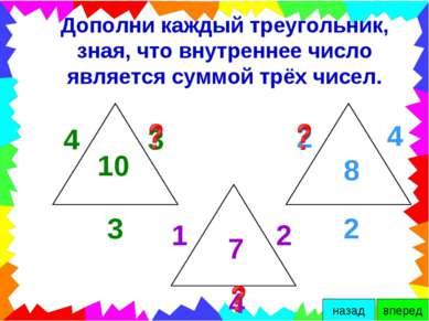Дополни каждый треугольник, зная, что внутреннее число является суммой трёх ч...