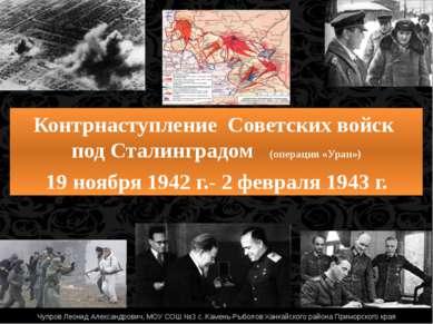 Контрнаступление Советских войск под Сталинградом (операция «Уран») 19 ноября...