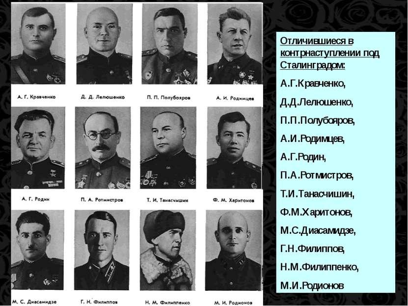 Отличившиеся в контрнаступлении под Сталинградом: А.Г.Кравченко, Д.Д.Лелюшенк...