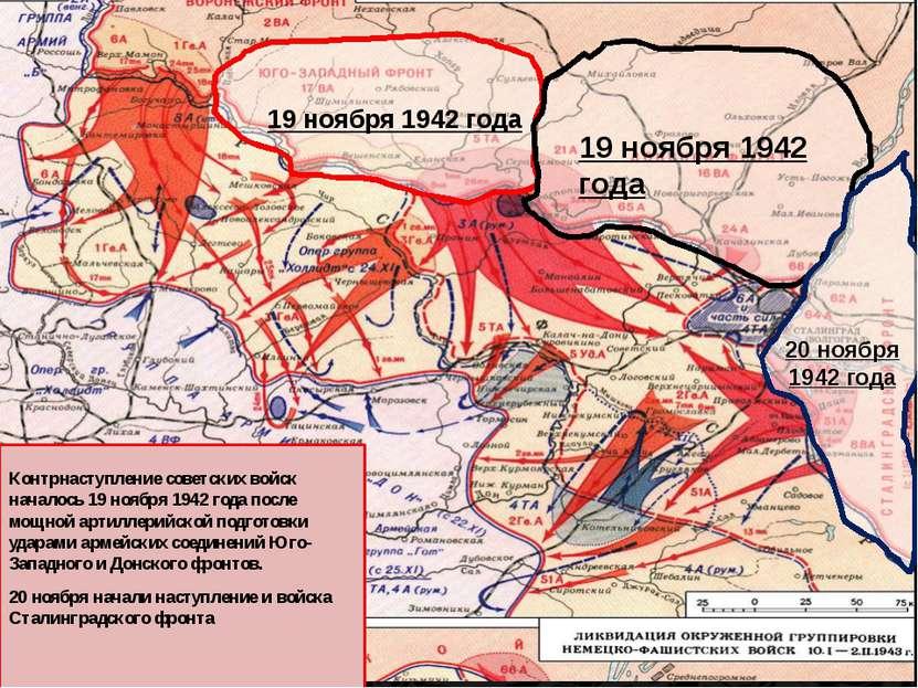 19 ноября 1942 года 19 ноября 1942 года 20 ноября 1942 года Контрнаступление ...