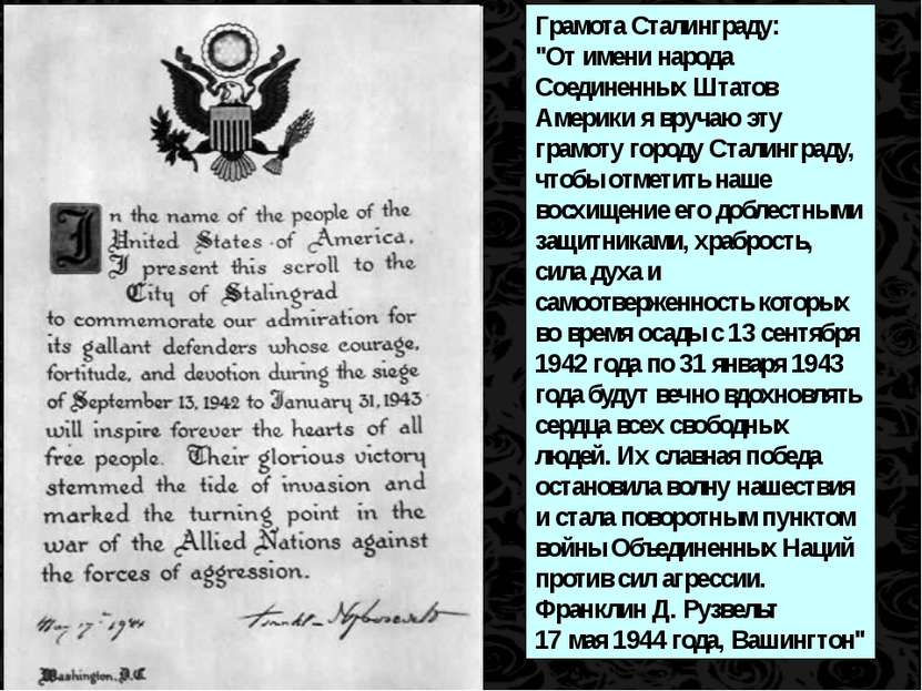 """Грамота Сталинграду: """"От имени народа Соединенных Штатов Америки я вручаю эту..."""