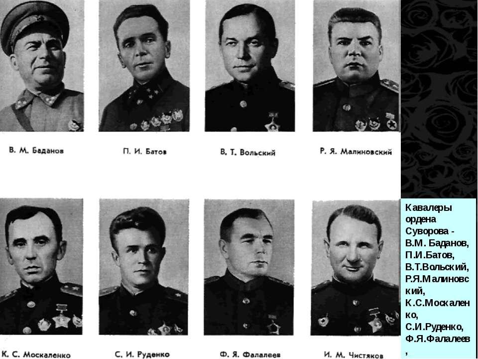 Кавалеры ордена Суворова - В.М. Баданов, П.И.Батов, В.Т.Вольский, Р.Я.Малинов...