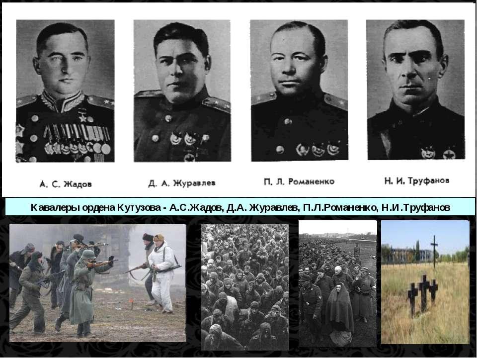 Кавалеры ордена Кутузова - А.С.Жадов, Д.А. Журавлев, П.Л.Романенко, Н.И.Труфанов