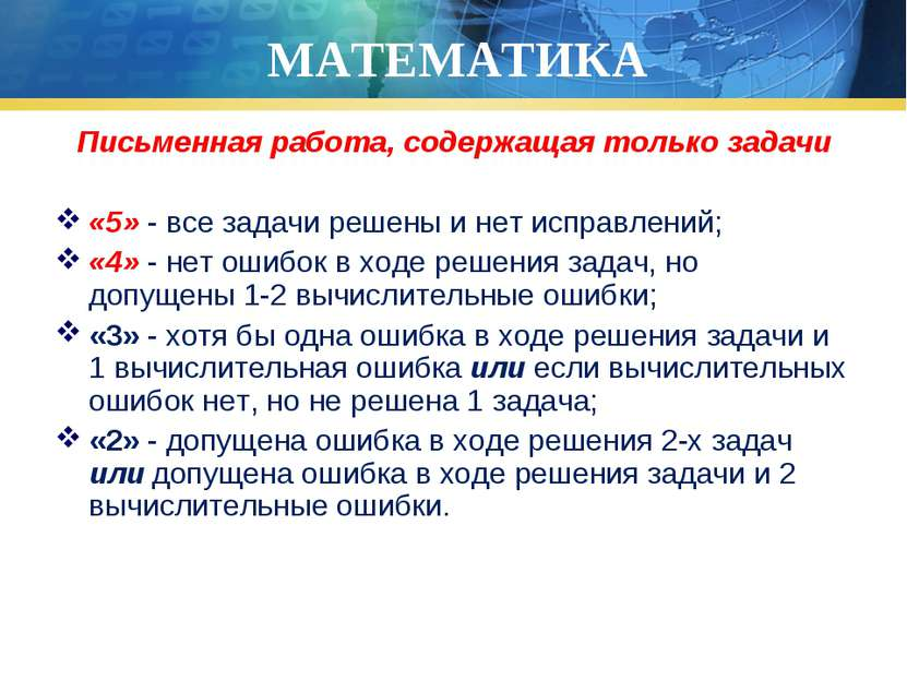 МАТЕМАТИКА Письменная работа, содержащая только задачи «5» - все задачи решен...