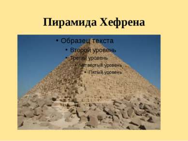 Пирамида Хефрена