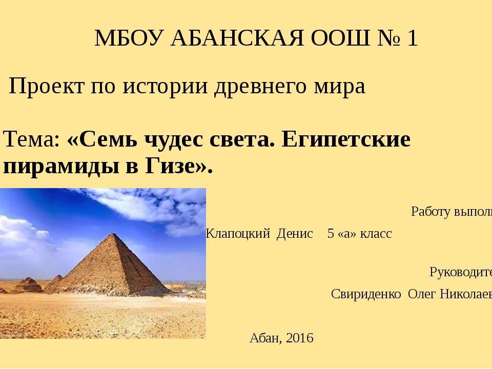 Проект по истории древнего мира Тема: «Семь чудес света. Египетские пирамиды ...