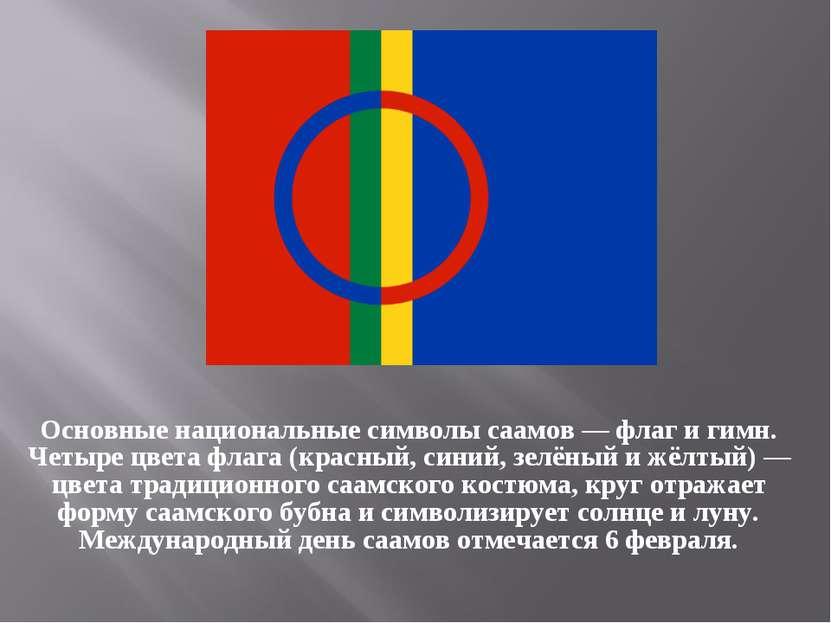 Основные национальные символы саамов — флаг и гимн. Четыре цвета флага (красн...
