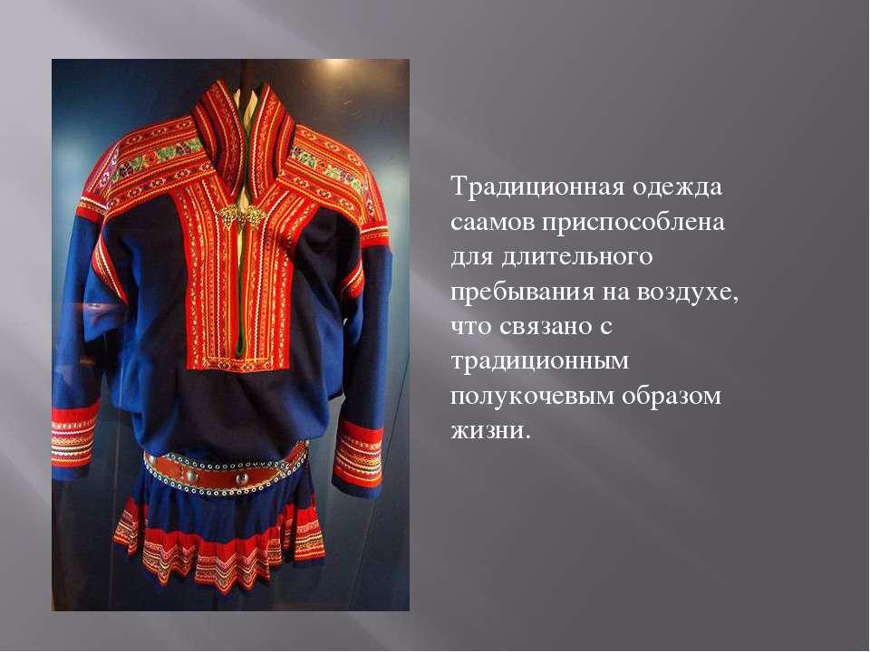 Традиционная одежда саамов приспособлена для длительного пребывания на воздух...