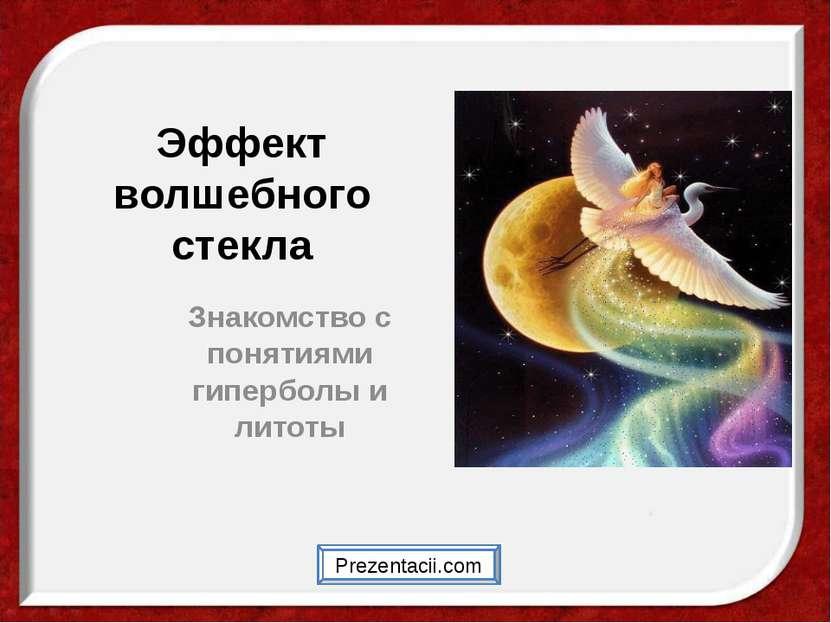 Эффект волшебного стекла Знакомство с понятиями гиперболы и литоты Prezentaci...