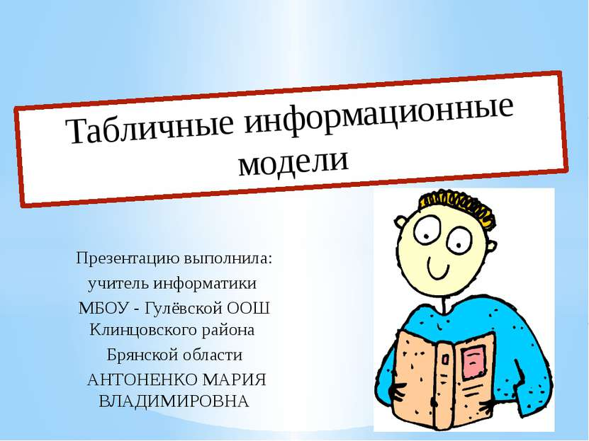 Таблицы типа «объект-свойство» Таблица. Домашняя библиотека Номер Автор Назва...