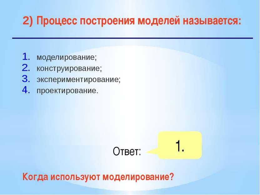 3) Информационная модель, состоящая из строк и столбцов, называется: график; ...