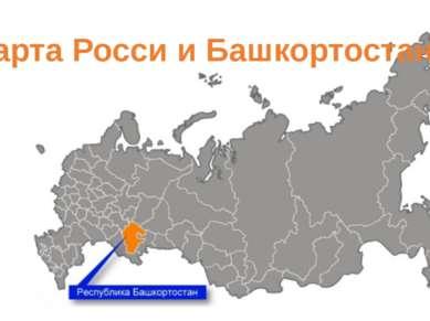 Карта Росси и Башкортостана