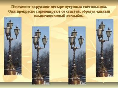 Постамент окружают четыре чугунных светильника. Они прекрасно гармонируют со ...