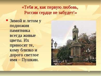 «Тебя ж, как первую любовь, России сердце не забудет!» Зимой и летом у поднож...