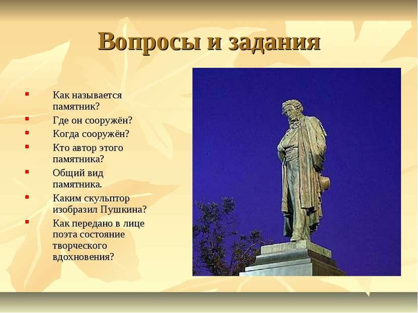 Вопросы и задания Как называется памятник? Где он сооружён? Когда сооружён? К...