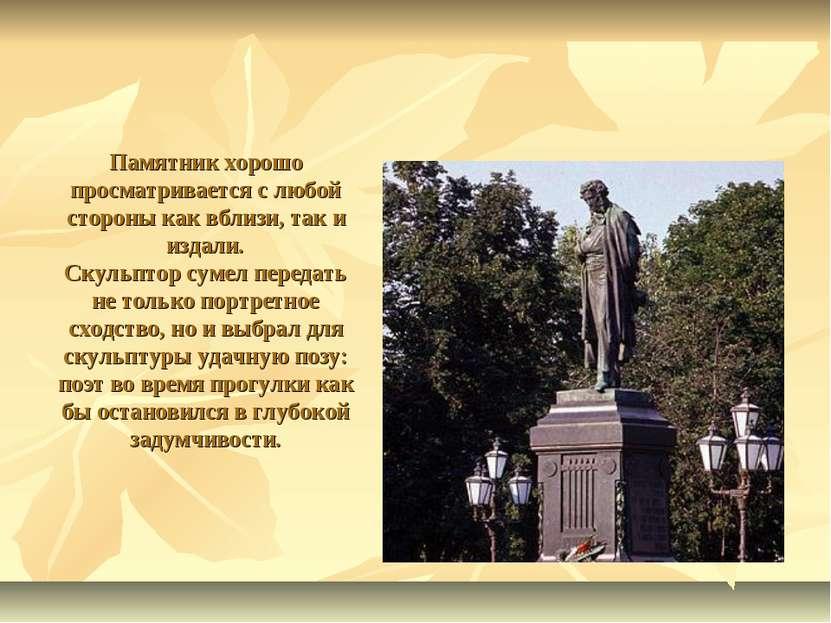 Памятник хорошо просматривается с любой стороны как вблизи, так и издали. Ску...