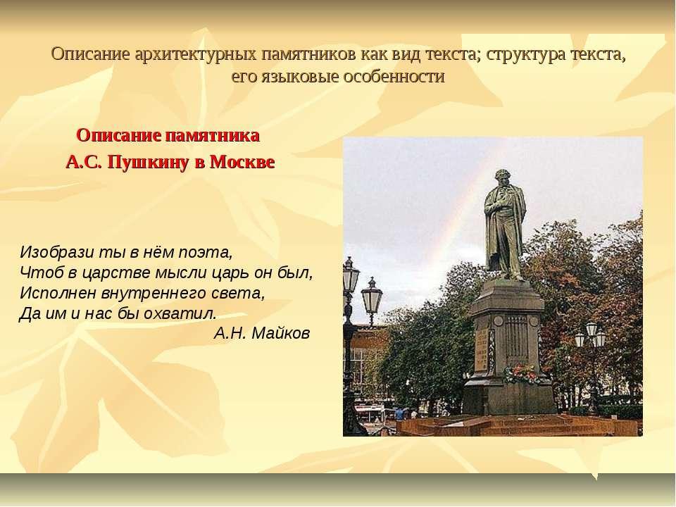 Описание архитектурных памятников как вид текста; структура текста, его языко...
