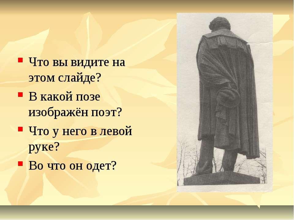 Что вы видите на этом слайде? В какой позе изображён поэт? Что у него в левой...