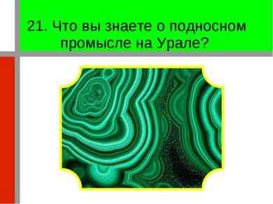 21. Что вы знаете о подносном промысле на Урале?