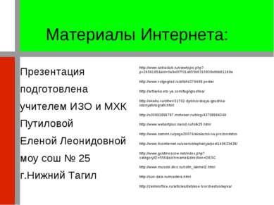 Материалы Интернета: Презентация подготовлена учителем ИЗО и МХК Путиловой Ел...