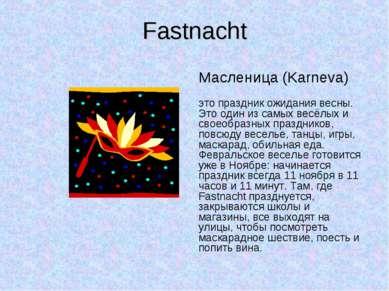 Fastnacht Масленица (Karneva) это праздник ожидания весны. Это один из самых ...