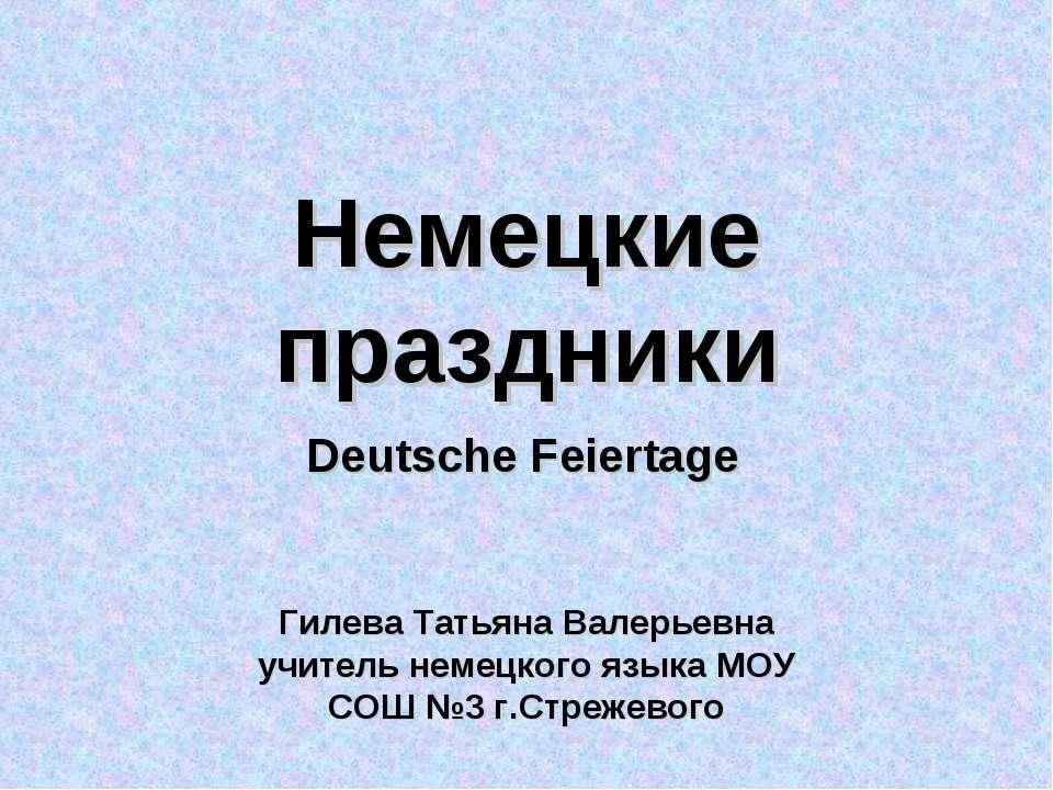 Немецкие праздники Deutsche Feiertage Гилева Татьяна Валерьевна учитель немец...
