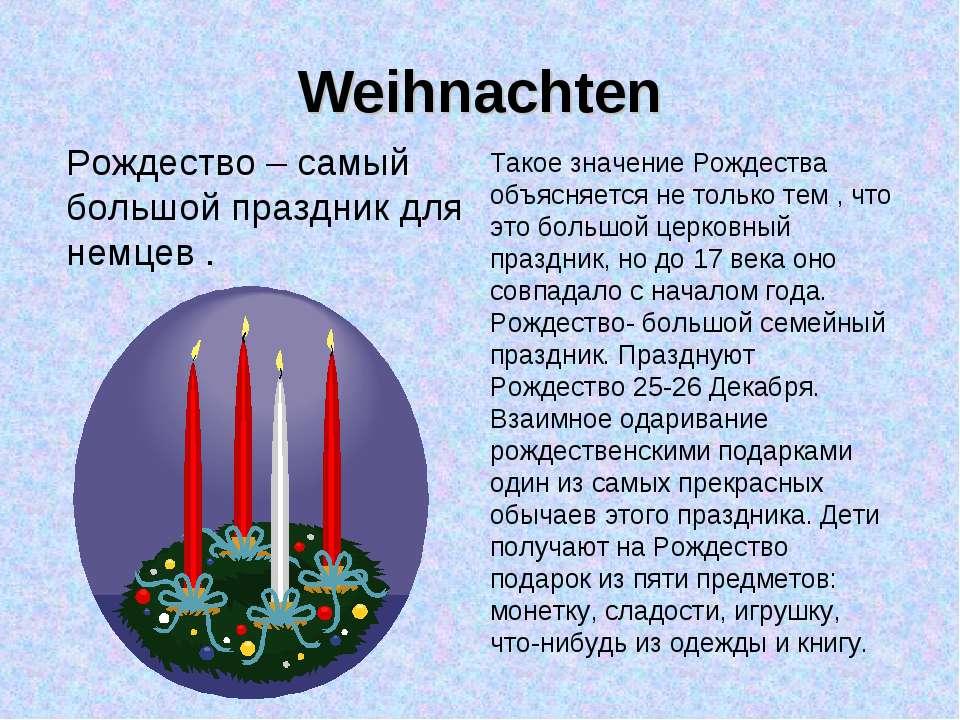 Weihnachten Рождество – самый большой праздник для немцев . Такое значение Ро...