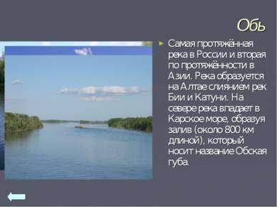 Обь Самая протяжённая река в России и вторая по протяжённости в Азии. Река об...