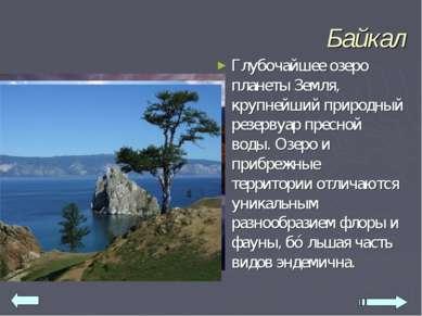 Байкал Глубочайшее озеро планеты Земля, крупнейший природный резервуар пресно...