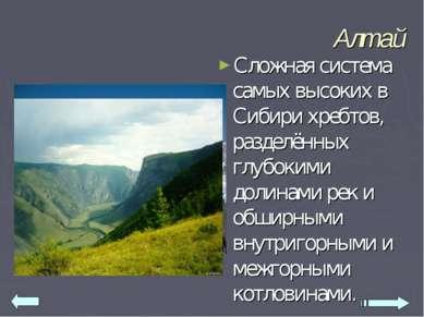Алтай Сложная система самых высоких в Сибири хребтов, разделённых глубокими д...