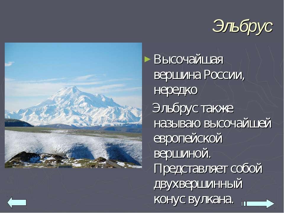Эльбрус Высочайшая вершина России, нередко Эльбрус также называю высочайшей е...
