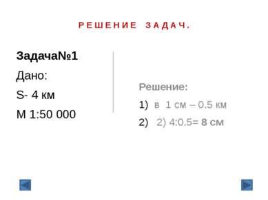 Р Е Ш Е Н И Е З А Д А Ч . Задача№1 Дано: S- 4 км М 1:50 000 Решение: в 1 см –...