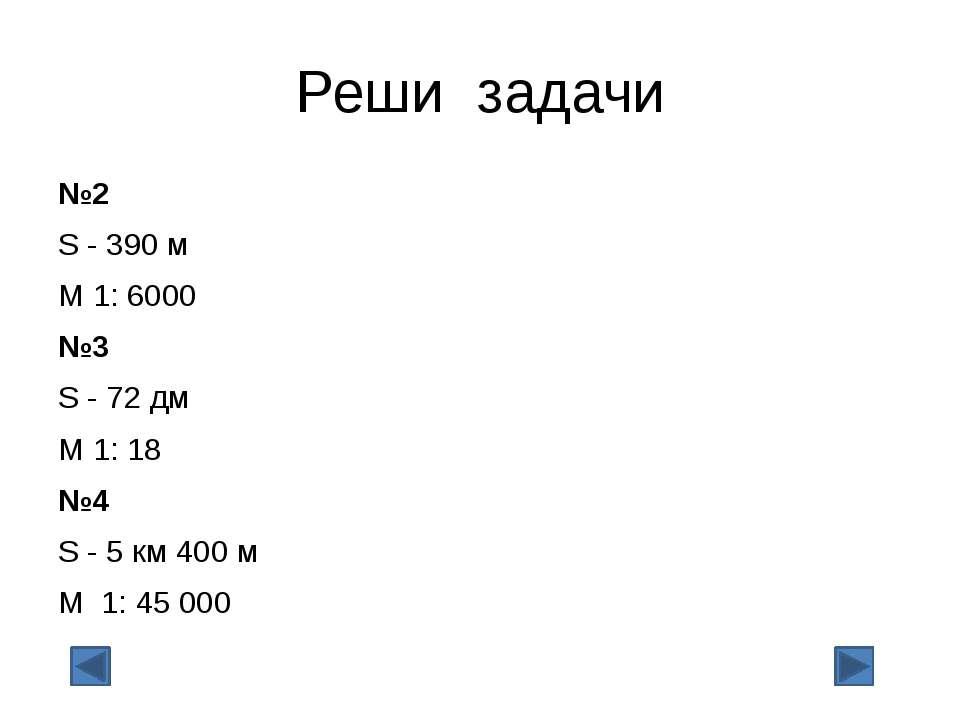 Реши задачи №2 S - 390 м М 1: 6000 №3 S - 72 дм М 1: 18 №4 S - 5 км 400 м М 1...