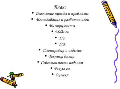 План: Осознание нужды и проблемы Исследование и развитие идеи Инструменты Мод...