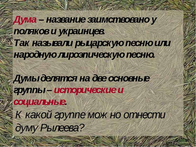 Дума – название заимствовано у поляков и украинцев. Так называли рыцарскую пе...