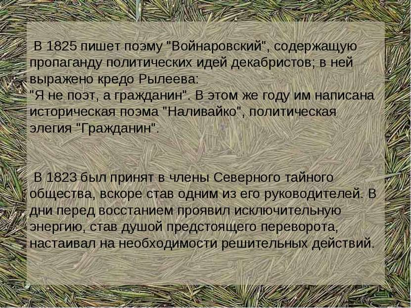 """В 1825 пишет поэму """"Войнаровский"""", содержащую пропаганду политических идей де..."""