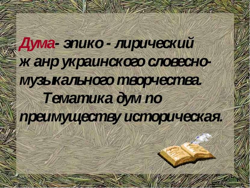 Дума- эпико - лирический жанр украинского словесно- музыкального творчества. ...