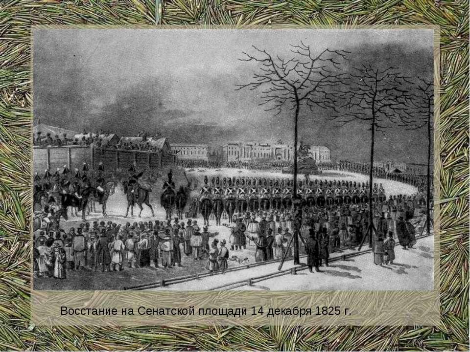 Восстание на Сенатской площади 14 декабря 1825 г.