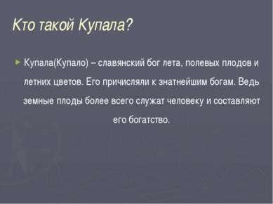 Кто такой Купала? Купала(Купало) – славянский бог лета, полевых плодов и летн...
