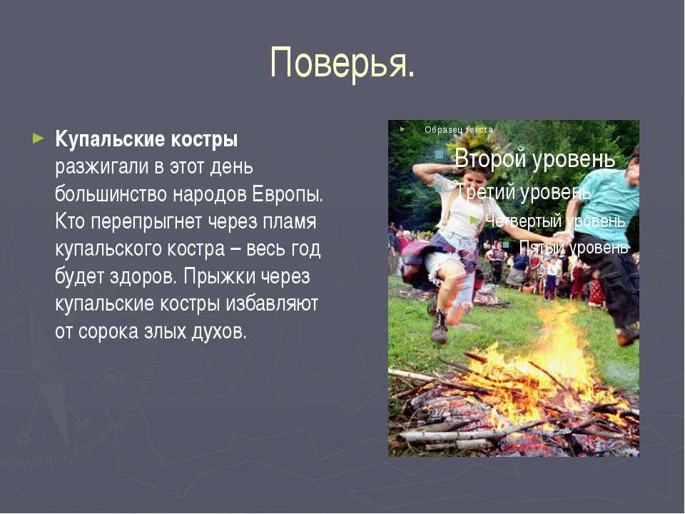 Поверья. Купальские костры разжигали в этот день большинство народов Европы. ...