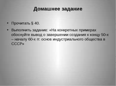Домашнее задание Прочитать § 40. Выполнить задание: «На конкретных примерах о...