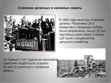 Освоение целинных и залежных земель В 1954 году началось освоение целины. Реш...