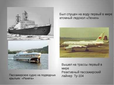 Был спущен на воду первый в мире атомный ледокол «Ленин» Вышел на трассы перв...