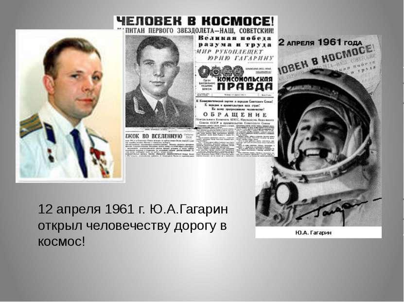 12 апреля 1961 г. Ю.А.Гагарин открыл человечеству дорогу в космос!